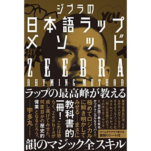 ジブラの日本語ラップメソッド
