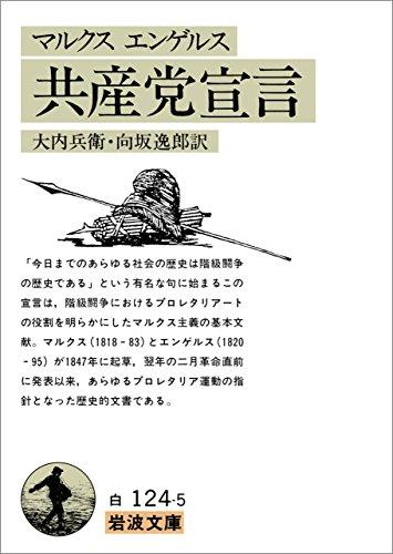 共産党宣言 (岩波文庫)の詳細を見る