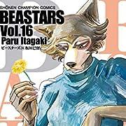 BEASTARS(16) (少年チャンピオン・コミックス)