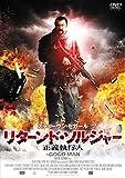 リターンド・ソルジャー 正義執行人 [DVD]