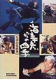 海幸彦たちの四季 九州の伝統漁