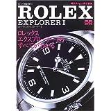 ロレックス エクスプローラー1―ロレックス完全解剖〈1〉 (BB BOOKS)