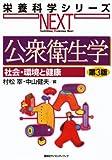 公衆衛生学 社会・環境と健康 第3版 (栄養科学シリーズNEXT)