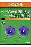 よくわかるMicrosoft Office Word 2003&Microsoft Office Excel 2003 (よくわかるトレーニングテキスト)