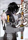 源平天照絵巻痣丸 1 (MFコミックス)