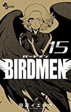 BIRDMEN 第15巻