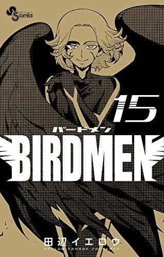 BIRDMEN (15) (少年サンデーコミックス)の詳細を見る