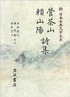 菅茶山頼山陽詩集 (新日本古典文学大系 66)