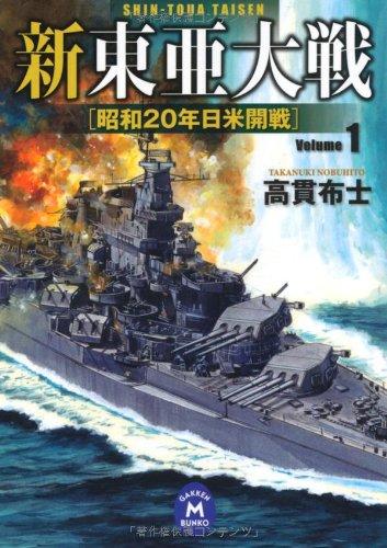 新東亜大戦〈1〉昭和20年日米開戦 (学研M文庫)の詳細を見る
