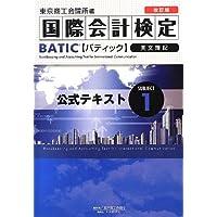 国際会計検定BATIC Subject〈1〉公式テキスト