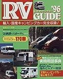 RV&キャンピングカーガイド〈'96〉
