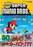 ニュー・スーパーマリオブラザーズ (任天堂ゲーム攻略本NintendoDREAM)