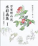 万葉野の花水彩画集―万葉歌の意訳・英訳つき (1) (銀の小箱・アートギャラリー)