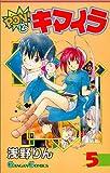 PONとキマイラ 5 (5) (ガンガンコミックス)