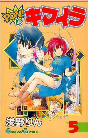 Pon!とキマイラ 5 (ガンガンコミックス)の詳細を見る