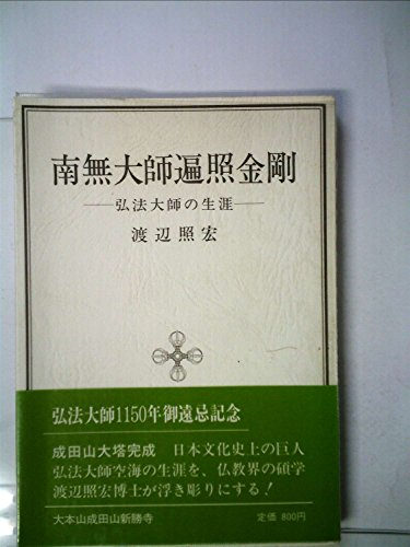 南無大師遍照金剛 (1976年) (成田山選書〈2〉)