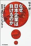 なぜ日本企業は負けるのか―「日本のものつくり」が世界で通用しなくなったワケ