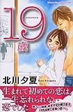 19歳 / 北川 夕夏 のシリーズ情報を見る