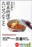 日本料理でたいせつなこと (知恵の森文庫)