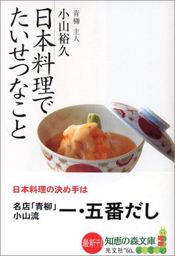 日本料理でたいせつなこと (知恵の森文庫)の詳細を見る