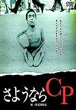さようならCP[DVD]