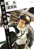 新クロサギ 2 (ビッグコミックス)