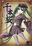 千本桜 (1) (電撃コミックスNEXT)