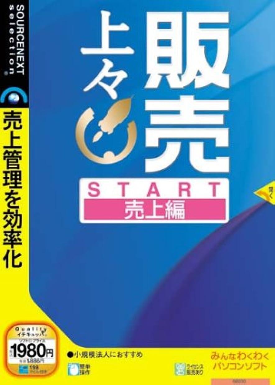 ダース白菜分布販売上々 START 売上編 (説明扉付スリムパッケージ版)