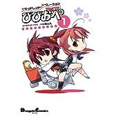 ビビッドレッド・オペレーション The 4コマ (1) びびおぺ (電撃コミックスEX)