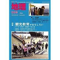 地理 2006年 06月号 [雑誌]