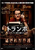 【早期購入特典あり】トランボ ハリウッドに最も嫌われた男(ポストカード&STAR CHANNEL MOVIES オリジナル 携帯クリーナーシール付) [Blu-ray]
