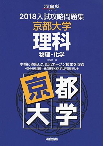 入試攻略問題集京都大学理科 2018―物理・化学 (河合塾シリーズ)