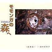モモンガの森へ (総合編纂第一出版部ルピナス)