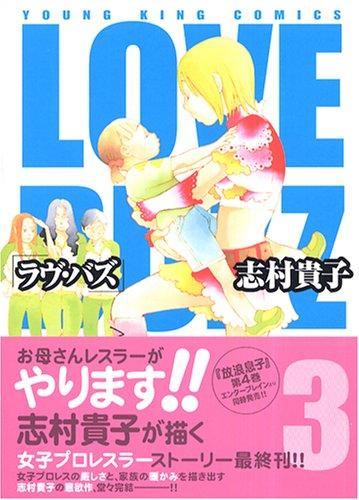ラヴ・バズ 3 (ヤングキングコミックス)の詳細を見る