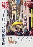 旅 ヨーロッパ壁絵街道 (京都書院アーツコレクション)
