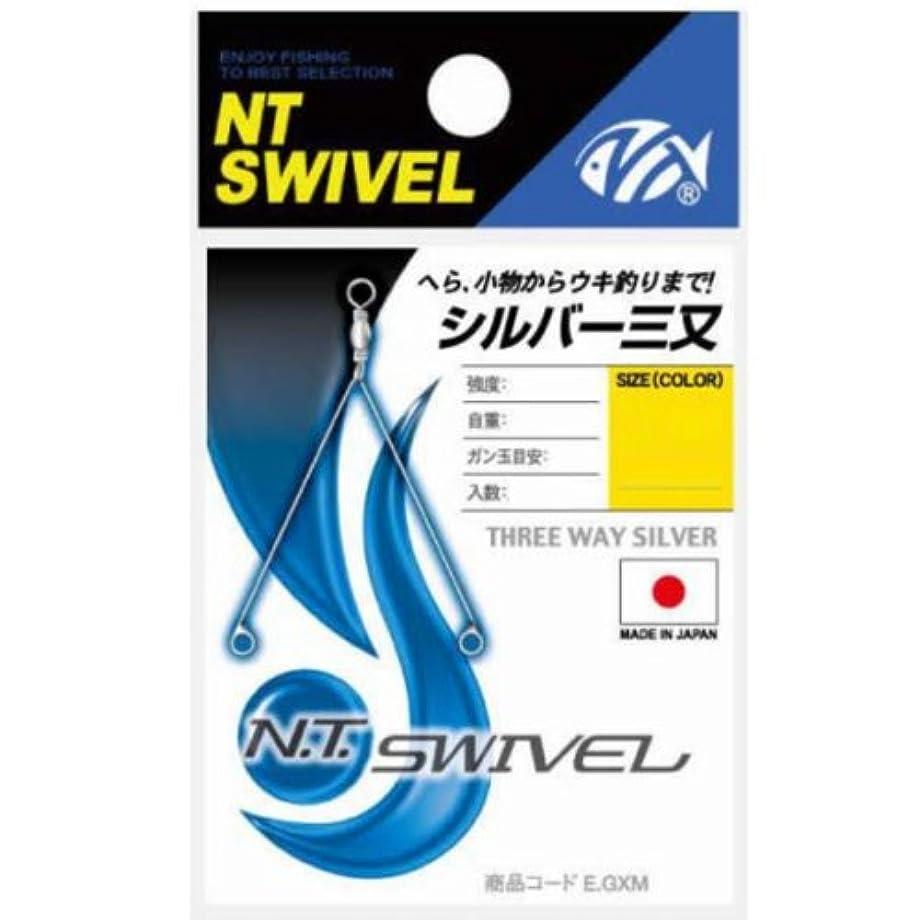 半球消える慢NTスイベル(N.T.SWIVEL) シルバー三又 LL