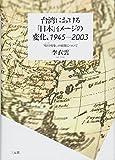台湾における「日本」イメージの変化、1945-2003: 「哈日(ハーリ)現象」の展開について