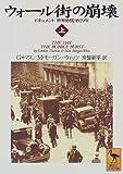 ウォール街の崩壊―ドキュメント世界恐慌・1929年〈上〉 (講談社学術文庫)