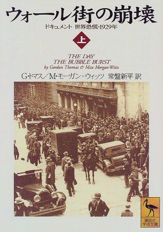 ウォール街の崩壊―ドキュメント世界恐慌・1929年〈上〉 (講談社学術文庫)の詳細を見る