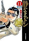 静かなるドン(11) 第4部 究極の殺人者 Part.2 (実業之日本社漫画文庫)