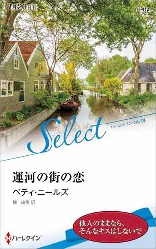 運河の街の恋 (ハーレクイン・セレクト)