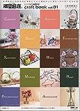 頑固自在でつくるレシピ集 カラーワイヤー クラフト ブック vol.1 (10作品)