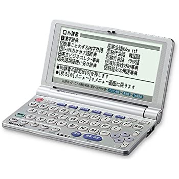 シャープ 電子辞書 PW-M800 (22コンテンツ コンパクトサイズ)