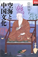空海と中国文化 (あじあブックス)