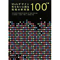 Webデザイン 知らないと困る現場の新常識100