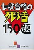七段合格の死活150題 (囲碁文庫) 画像