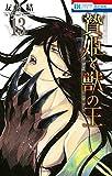 贄姫と獣の王 コミック 1-13巻セット