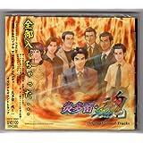 SIMPLE2000シリーズVol.38「漢のためのバイブル THE 友情アドベンチャー~炎多留・魂~」オリジナルサウンドトラック