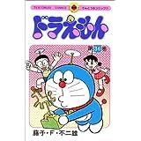 ドラえもん (34) (てんとう虫コミックス)