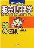 目からウロコ 販売心理学93の法則